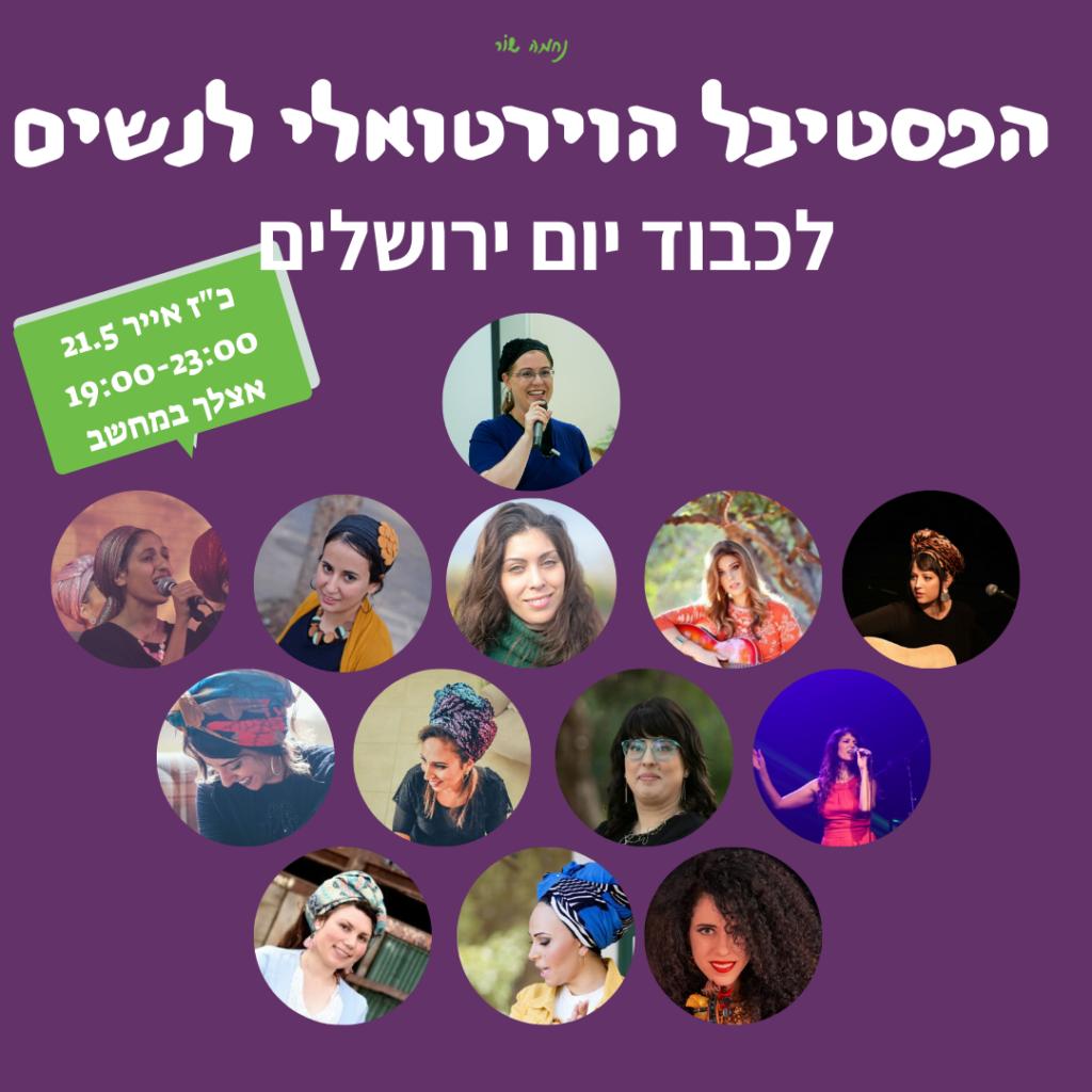 הפסטיבל הוירטואלי הראשון לנשים – לכבוד יום ירושלים