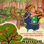 הצגה מר זוטא ועץ התפוחים- הגר סמית בן אליהו