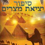 הצגה סיפור יציאת מצרים- הגר סמית בן אליהו