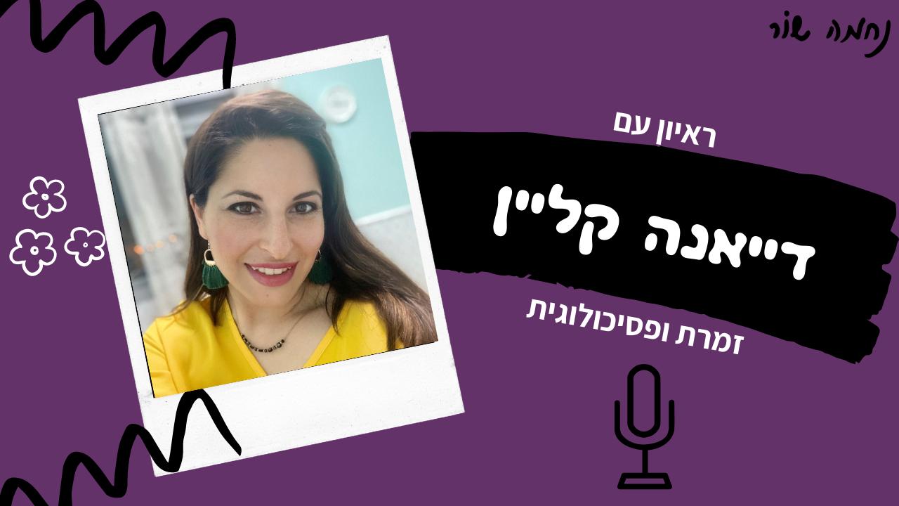 ראיון עם דייאנה קליין – פסיכולוגית וזמרת