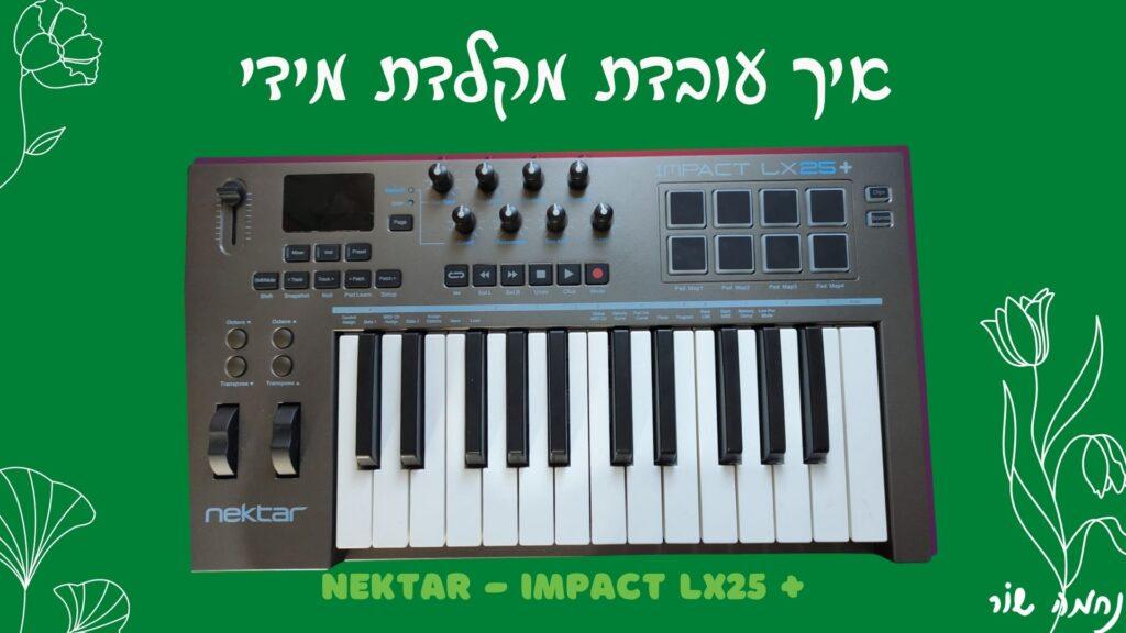 אולפן ביתי – איך בוחרים מקלדת מידי MIDI בתקציב נמוך כדי להפיק שירים (+Nectar Imapact LX25)