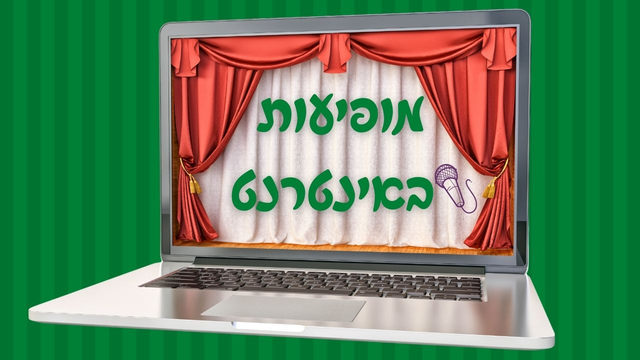 מופיעות באינטרנט – כנס לאמניות במה שרוצות להתחיל להופיע באינטרנט ולהתפרנס בכבוד